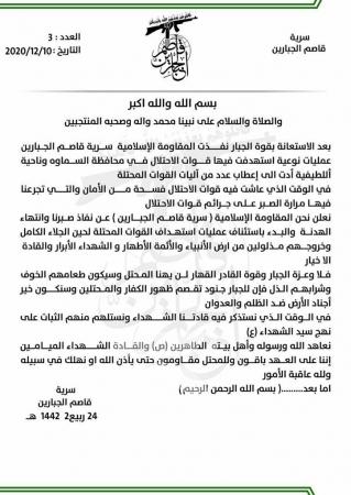 هذا جديد !قاسم الجبارين يعلن استهداف رتلين امريكيين بجنوب العراق بيوم النصر!!!!