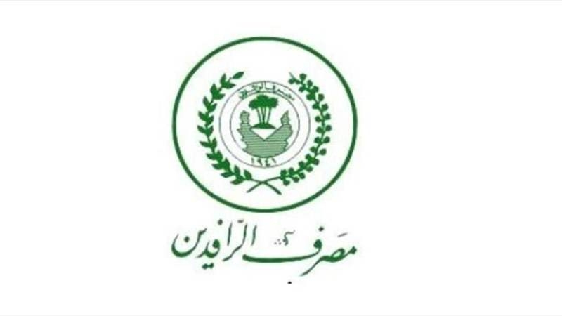 Al-Rafidain: We are continuing to open accounts for citizens to deposit their money and obtain interest Upload_1607665610_2100486740