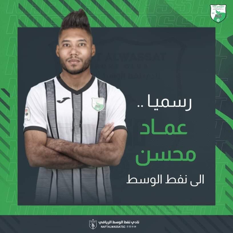 نفط الوسط يتعاقد مع اللاعب عماد محسن